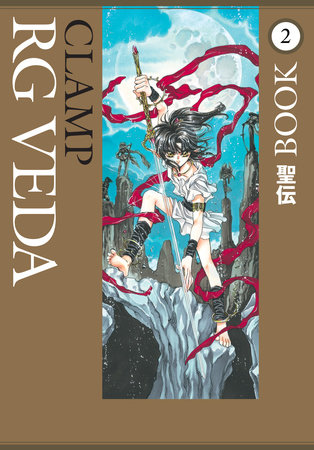 RG Veda Omnibus Volume 2 by Written, illustrated and created by CLAMP.