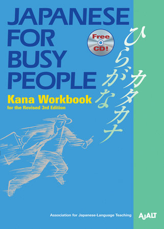 Japanese for Busy People Kana Workbook by AJALT
