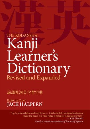 The Kodansha Kanji Learner's Dictionary by