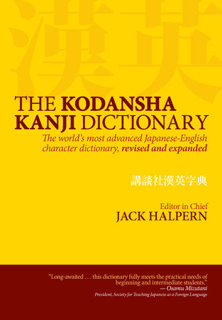 The Kodansha Kanji Dictionary by