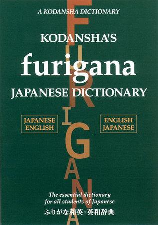 Kodansha's Furigana Japanese Dictionary by Masatoshi Yoshida and Yoshikatsu Nakamura