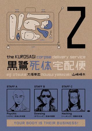 Kurosagi Corpse Delivery Service Volume 2 by Eiji Otsuka