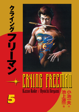 Crying Freeman vol. 5 by Kazuo Koike