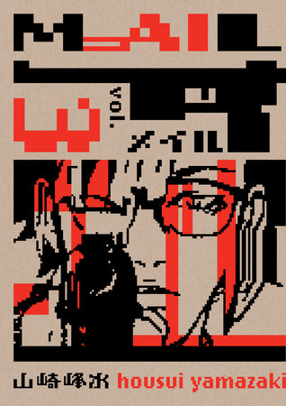 Mail Volume 3 by Housui Yamazaki