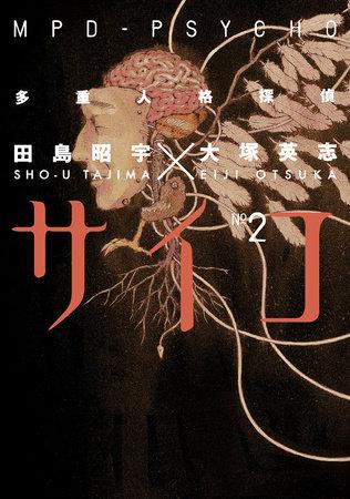 MPD Psycho Volume 2 by Eiji Otsuka