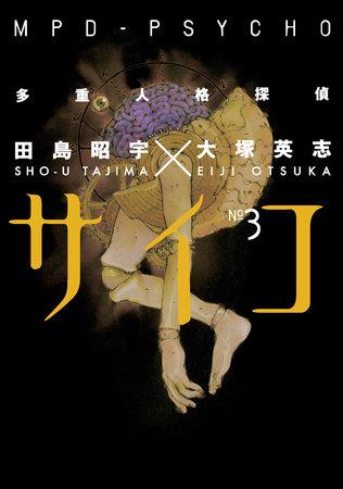 MPD Psycho Volume 3 by Eiji Otsuka