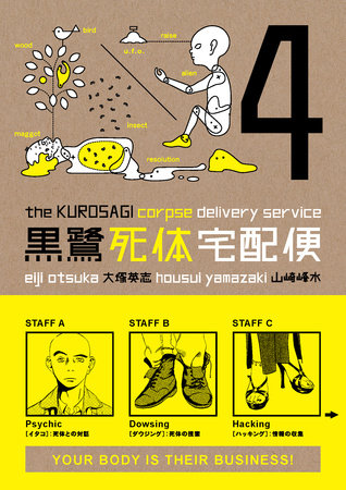 Kurosagi Corpse Delivery Service Volume 4 by Eiji Otsuka