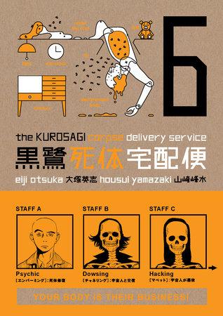 Kurosagi Corpse Delivery Service Volume 6 by Eiji Otsuka
