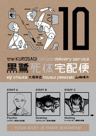 Kurosagi Corpse Delivery Service Volume 10 by Eiji Otsuka