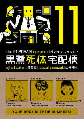 Kurosagi Corpse Delivery Service Volume 11 by Eiji Otsuka