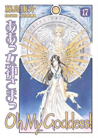 Oh My Goddess! Volume 17 by Kosuke Fujishima