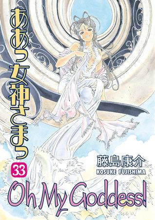 Oh My Goddess! Volume 33 by Kosuke Fujishima