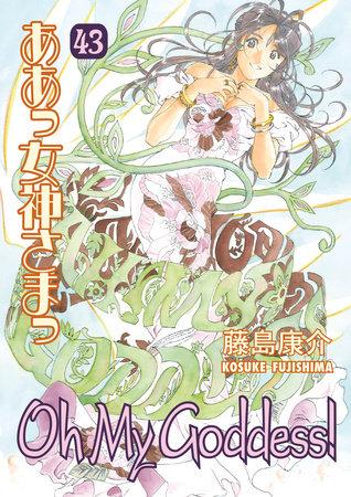 Oh My Goddess! Volume 43 by Kosuke Fujishima
