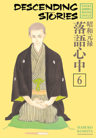 Descending Stories: Showa Genroku Rakugo Shinju 6 by Haruko Kumota