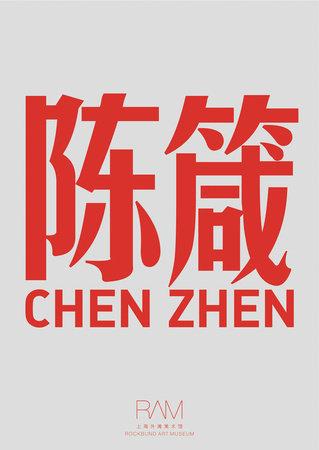 Chen Zhen by