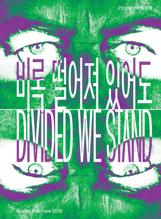 Divided We Stand by